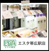 帯広エスタ店