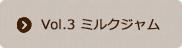 Vol.3 ミルクジャム