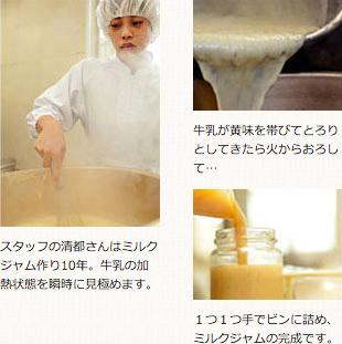 スタッフの清都さんはミルクジャム作り10年