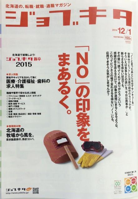 141201ジョブキタ表紙