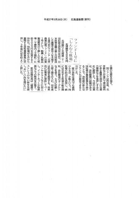 150326養豚事業北海道新聞