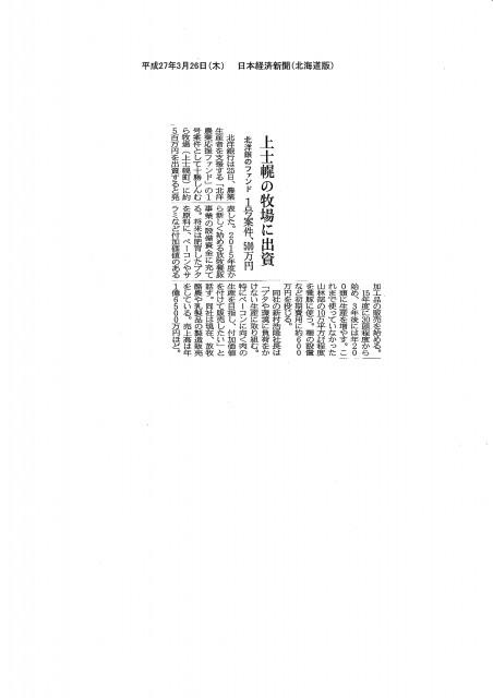 150326養豚事業日経新聞