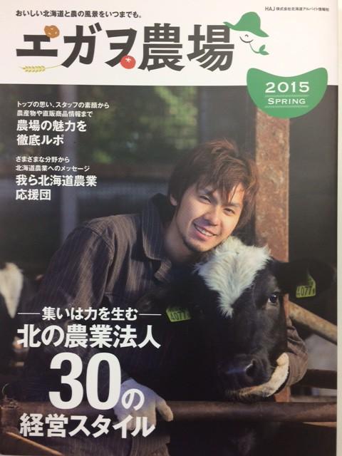 エガヲ農場2015SPRING