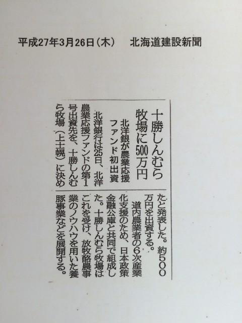 150326養豚事業北海道建設新聞