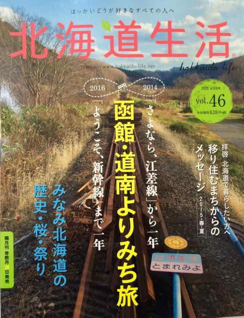 3月号北海道生活