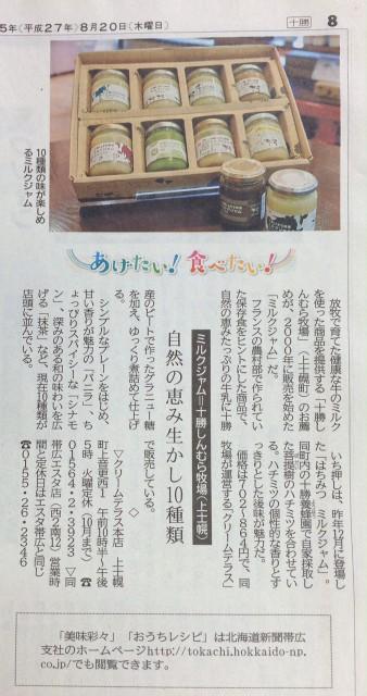 【掲載紙】150820北海道新聞夕刊