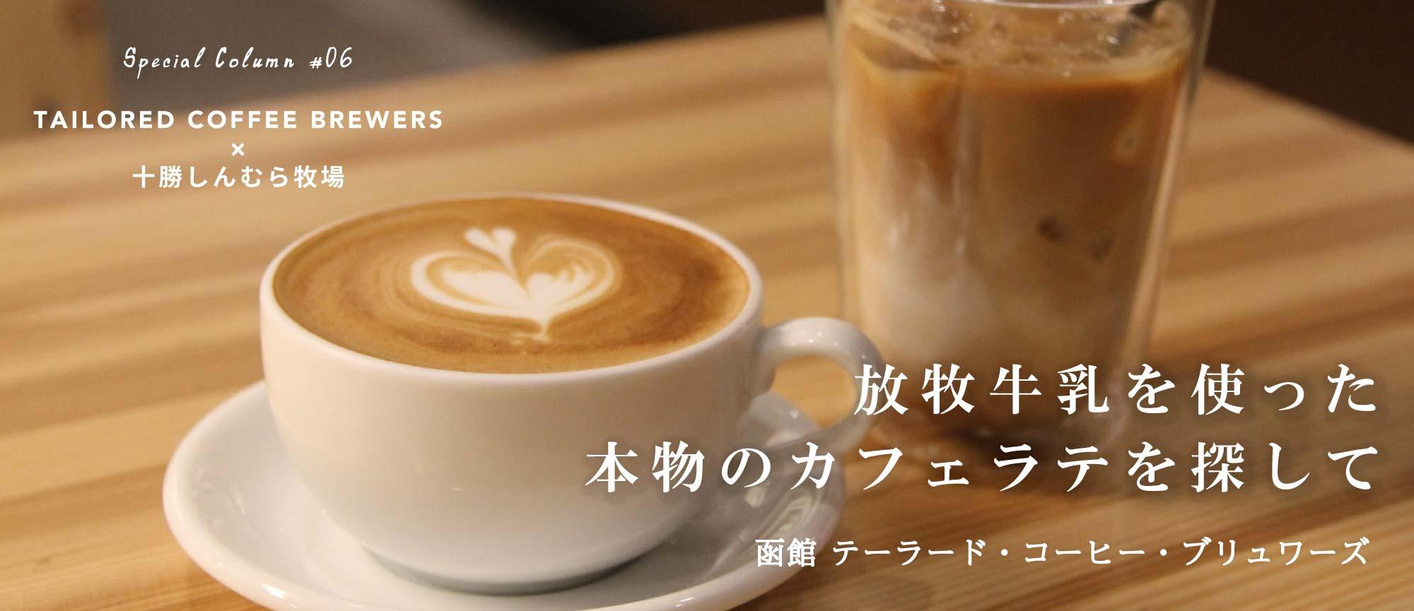 放牧牛乳を使った本物のカフェラテを探して〜函館テーラードコーヒーブリュワーズ